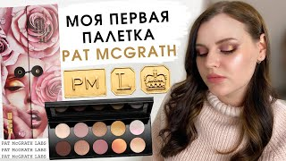 PAT MCGRATH MOTHERSHIP VII DIVINE ROSE Первые впечатления макияж свотчи Самая дорогая палетка