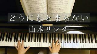 original arranged 阿久悠 作詞 都倉俊一 作曲 メロディー譜を見ながら...