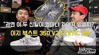 스니커 토크쇼! 와디님과 함께하는 이지부스트 350 V2 스태틱 3M 리뷰! (Adidas Yeezyboost 350 v2 Static 3M)
