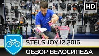 Детский велосипед Stels Joy 12 2016 с ручкой.(Детский велосипед Stels Joy 12 с ручкой подробнее https://goo.gl/Bz1OTH Какие особенности данной модели, характеристики..., 2015-12-30T12:58:05.000Z)