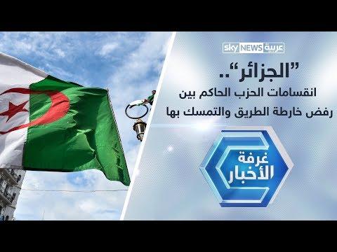 انقسامات حزب الجزائر الحاكم.. بين رفض خارطة الطريق والتمسك بها  - نشر قبل 30 دقيقة