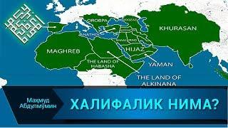ХАЛИФАЛИК ҚУРЪОНДА ЙЎҚ (анвар қори)
