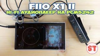 FiiO X1 II - Hi-Fi аудиоплеер на PCM5242, распаковка