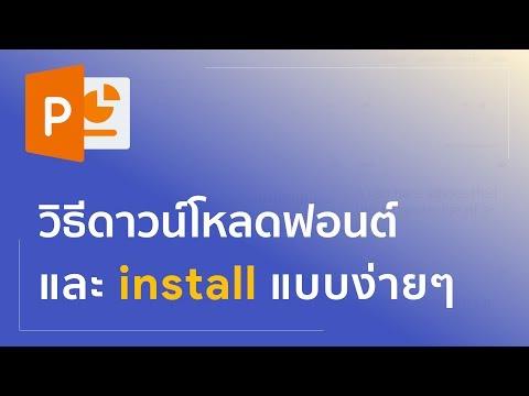 วิธีดาวน์โหลดฟอนต์และ install แบบง่ายๆ | PPT ย่อยง่าย EP7