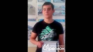 Видео отзыв победителя розыгрыша бесплатного обучения за сентябрь 2016 в автошколе 61 регион