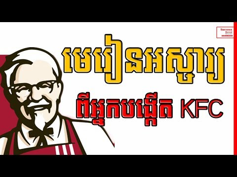 Colonel Sander in Khmer - 7 Great Lessons #SuccessReveal