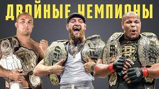 Все Чемпионы UFC в Двух Весовых Категориях