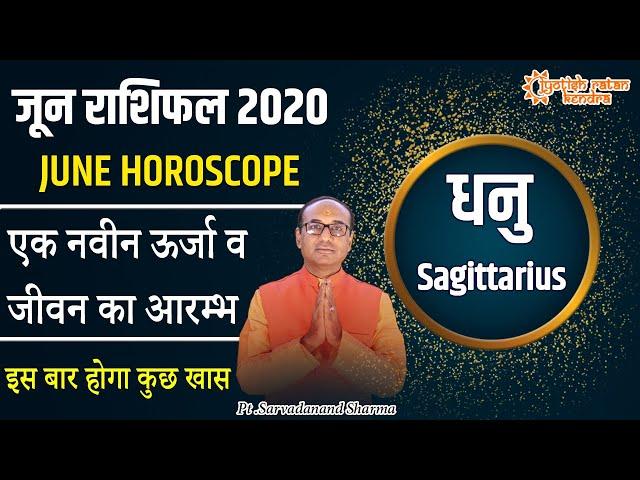 DHANU Rashi♐Sagittarius | धनु राशिफल जून 2020 | Sagittarius Horoscope | Dhanu Rashifal June 2020