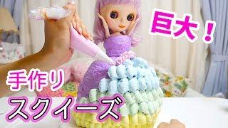 【 工作 】 巨大!ブライス人形 に ドレススクイーズ 作ってみた☆【 こうじょうちょー 】 DIY