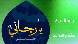 مشاري العراده - يا رجائي 2 (إيقاع)   النسخة الأصلية