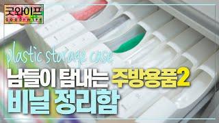 ENG)[주방용품l비닐정리함] 남들이 탐내는 주방용품2…