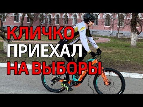Кличко приехал на выборы на велосипеде