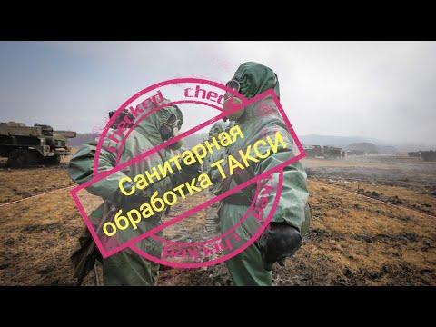Санитарная обработка ТАКСИ! (ДЕЗИНФЕКЦИЯ) у офиса обслуживания Яндекс Такси. Коронавирус в Такси.