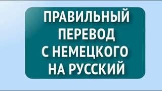 правильные переводы текстов с немецкого на русский