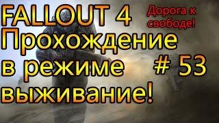 Прохождение Fallout 4 53, Дорога к свободе