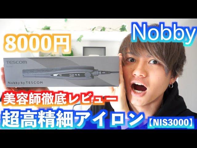 【神アイロン!?】8000円の超高精細Nobbyのアイロンを超徹底レビュー!!【NIS3000】Nobby by TESCOM