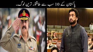 Most Powerful People In Pakistan 2019 | Haider Tv