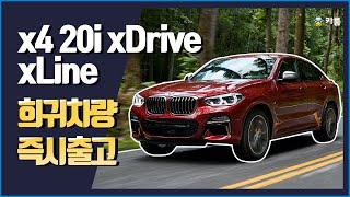 x4  20i xDrive xLine 즉시 출고 차량(…