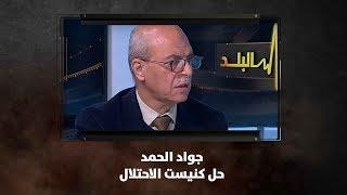 جواد الحمد - حل كنيست الاحتلال