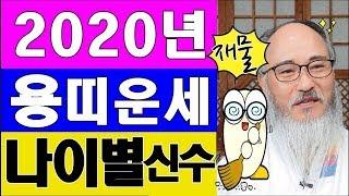 [ 2020년 용띠운세 ] 경자년 용띠토정비결-엄청난 운이 밀려온다~모르면 꽝~된다
