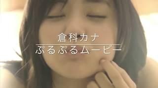女優 倉科カナさんの水着姿でスライドショーを作りました。ぷるぷるの巨...