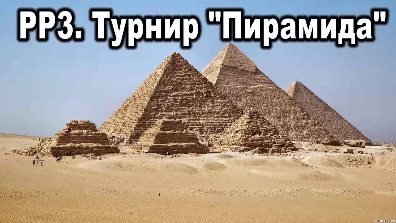 "Русская Рыбалка 3. Турнир ""Пирамида"". Заработок на турнирах."