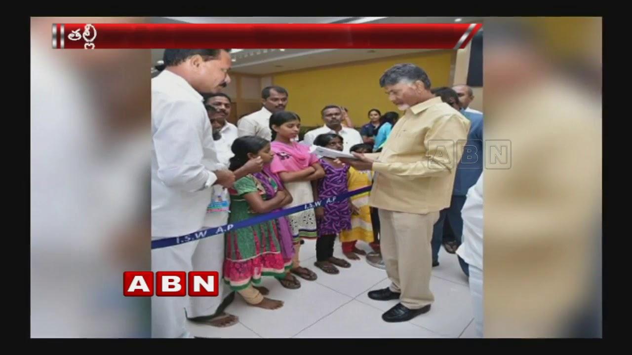 ap-cm-chandrababu-naidu-financial-aid-for-orphan-children-in-krishna-district