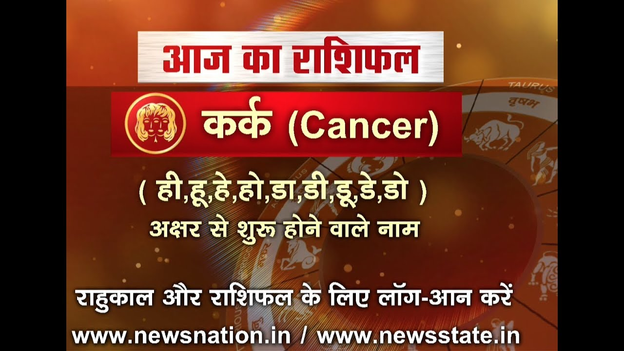 Cancer Today's Horoscope July 2: Cancer moon sign daily horoscope | Cancer  Horoscope in Hindi