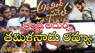 చైన్నైలో ఎన్టీఆర్ ఫాన్స్ రచ్చ రంబోలా / Aravinda Sametha Movie Relase in chennai / NTR   Gavva Media