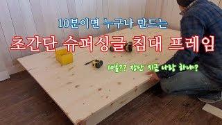 [귀촌라이프] 셀프인테리어 - 초간단 슈퍼싱글 침대프레…