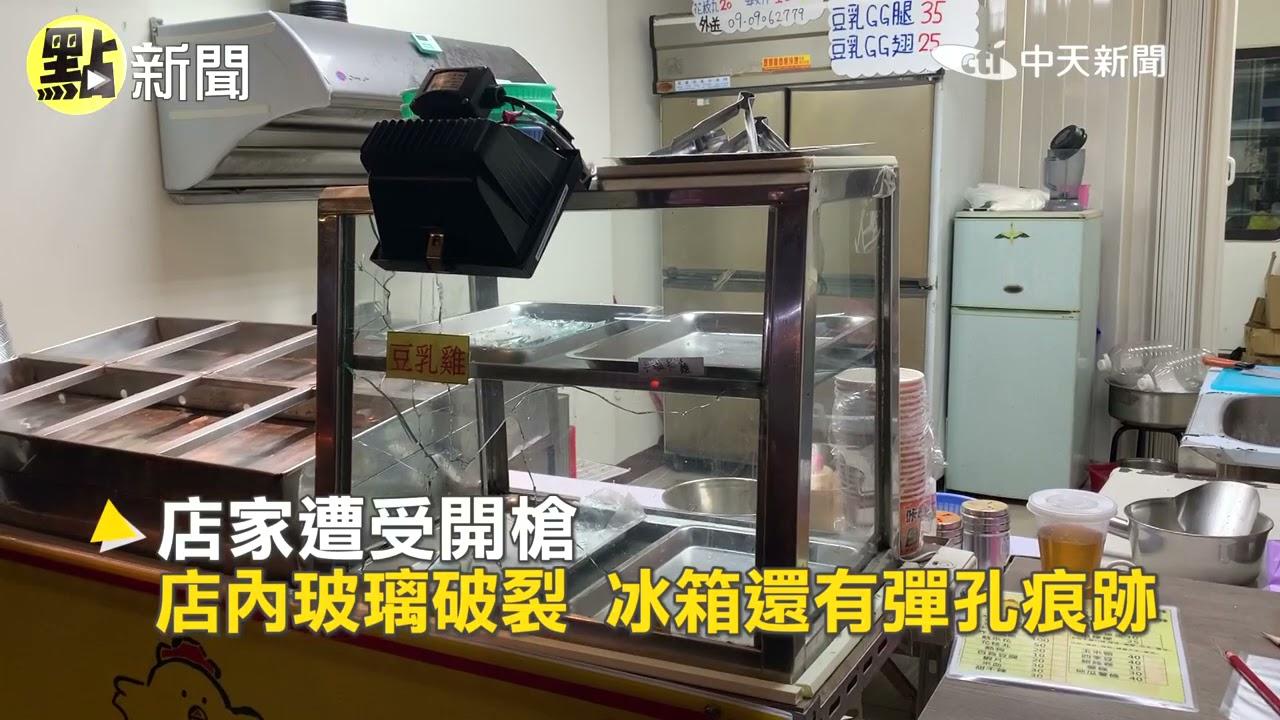 【點新聞】店家莫名遭鎮暴槍連開3槍 竟是員工談判爆口角惹禍 @中天電視