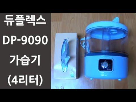 [건성건성리뷰] 듀플렉스 DP-9090 가습기