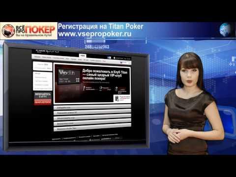 Скачать Titan Poker + регистрация на Titanpoker