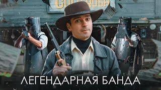 Бронированные Стрелки Банда Келли История Беззакония 1