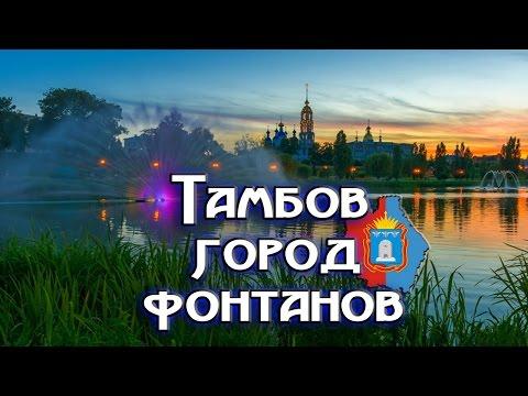 Тамбов Город Фонтанов Фото Видео