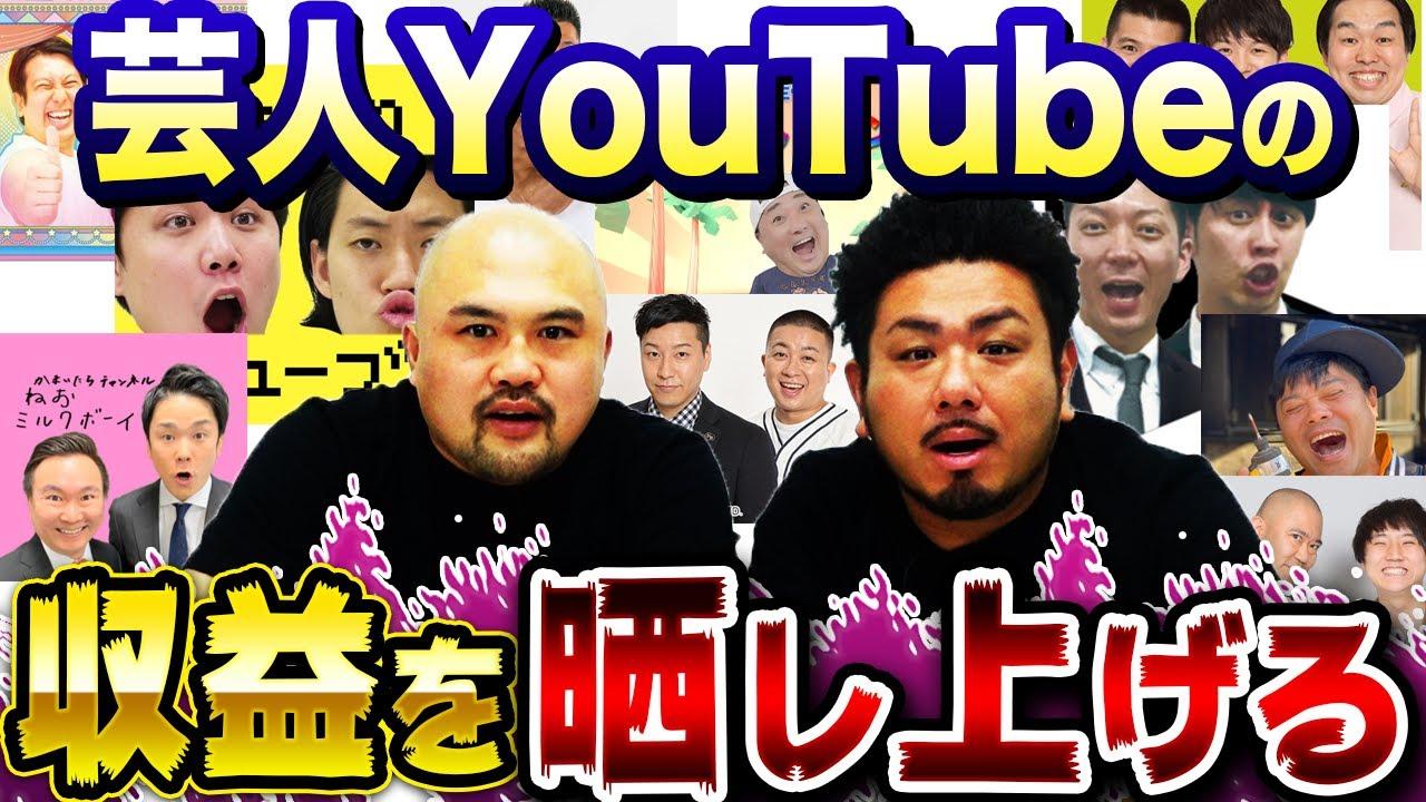 【収益晒し】芸人YouTubeの収益を見たら稼ぎまくってました・・・【鬼越トマホーク】
