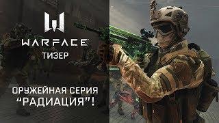 Warface: оружие серии