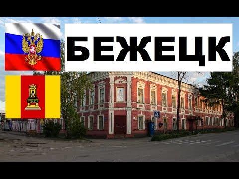 БЕЖЕЦК 🏠💖🌼 (Тверская область) ~ Твой город.
