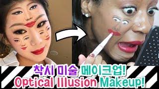 figcaption 놀라운 착시 메이크업을 따라해봤는데...? 😱 Optical Illusion Makeup!?