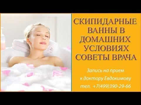 Что такое скипидарные ванны? Ванны для похудения в домашних условиях. Советы доктора Евдокимова