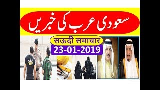 Saudi Arabia Urdu News Today || Ajj Saudi ki Taza Khabrain | 23, January 2019 Every Thing Easy