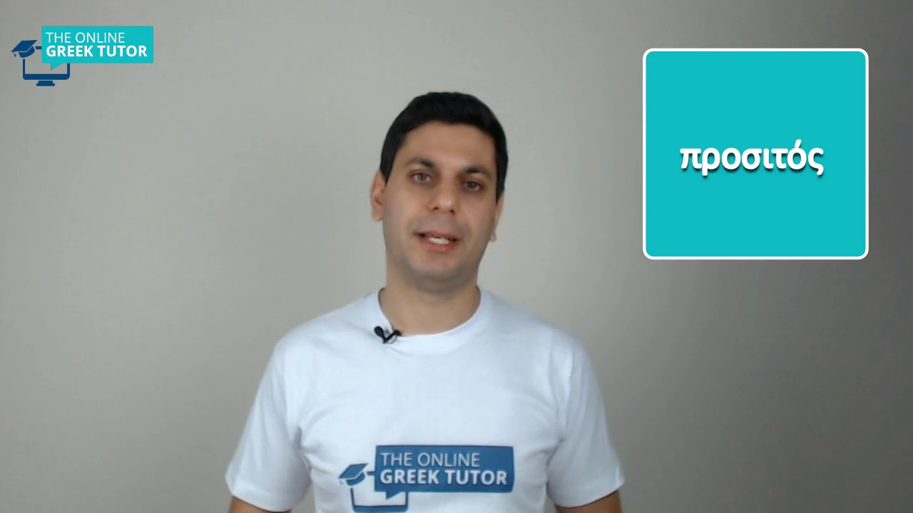 Learn Greek Online - Learn how to use the word \u0026#39;\u0026#39;\u03c0\u03c1\u03bf\u03c3\u03b9\u03c4\u03cc\u03c2 ...