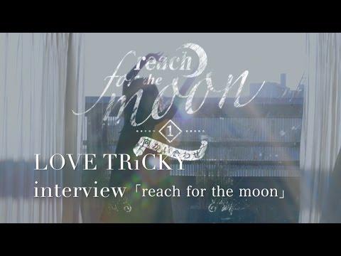 大塚 愛 / 「reach for the moon」INTERVIEW『LOVE TRiCKY』(6/10)