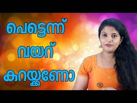 Easy and fast weight loss home remedy….. To lose belly fat fast….. Simple tips malayalam