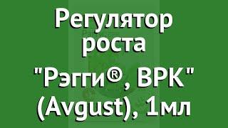Регулятор роста Рэгги®, ВРК (Avgust), 1мл обзор 01-00006433 производитель Фирма Август ЗАО (Россия)