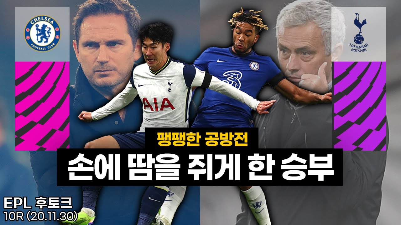 [후토크] 첼시와 토트넘 WIN-WIN?무승부로 상승세는 유지한 두 팀!!