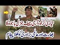 Qamar Bajwa Dabang and Clear Message to India and others