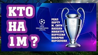 Кто хочет выйти в плей-офф Лиги Чемпионов с 1го места? Итоги 4 тура. Смотрим Таблицы.