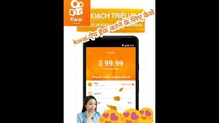 Latest kwai app hack of 2018 October, earn unlimited kwai coin