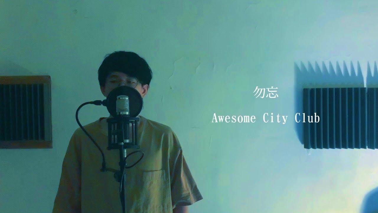 【台湾/一人で男女パート歌う】Awesome City Club/勿忘 Cover by Toka 『花束般的戀愛』(花束みたいな恋をした)主題曲